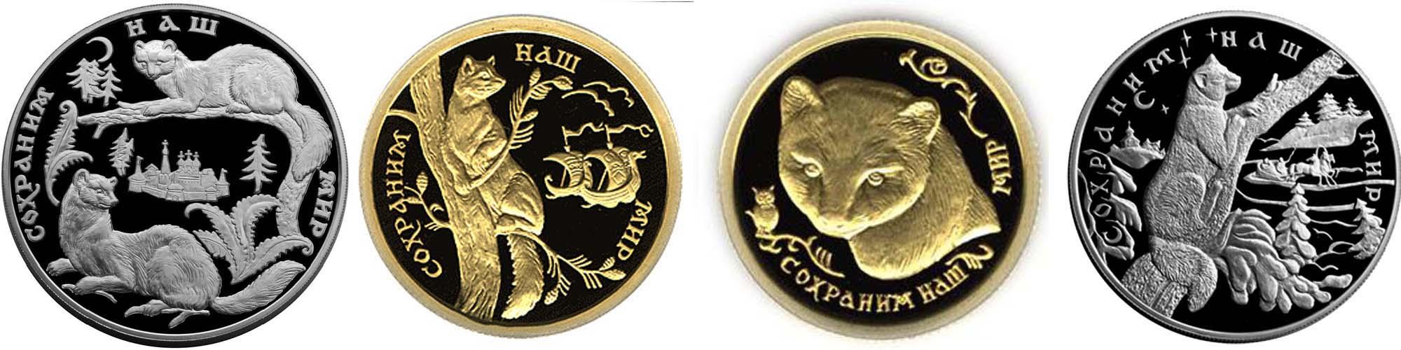 Разновидности монеты Соболь