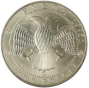 монета Соболь серебряная цена