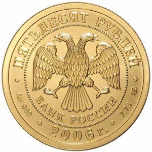 Георгий Победоносец монета цена