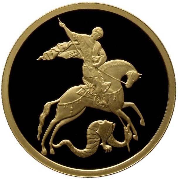 Георгий Победоносец пруф золотая монета