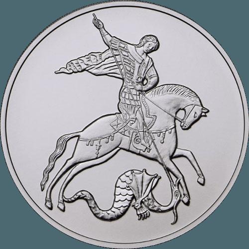 Георгий Победоносец серебро монета