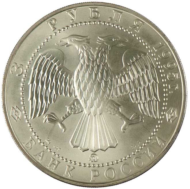 Инвестиционная монета соболь цена сколько стоит рубль 2003 года цена